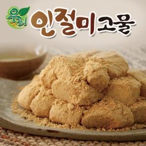 콩가루 볶음콩가루 생콩가루 인절미가루 팥빙수떡고물