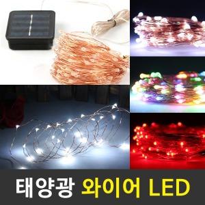 태양광 와이어 LED 트리등 인테리어 DIY 줄조명 무드