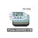psvita PCH-1005/PCH-2005 정식발매 비타 중고제품