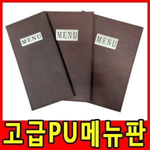 비치 메뉴 식당 고급 안내 테이블 꽂이 판 메뉴판 북