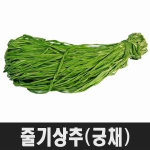 마른 줄기상추1kg/산상추/궁채/황채/야마구라게/뚱채