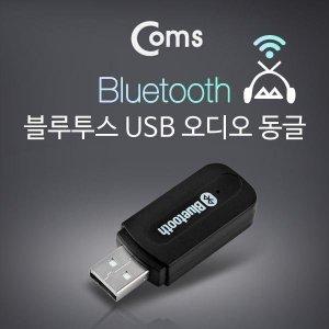 COMS 블루투스 USB 오디오 동글/IT435/리시버/무선