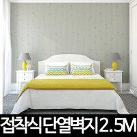 국내최초단열벽지(1mx2.5m) 곰팡이결로/외풍습기차단