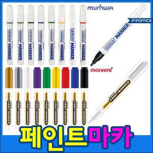 문화 페인트마카 마카 페인트 마카펜 낱개 펜