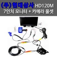 HD120M 7인치/9인치 버스 트럭 후방카메라모니터세트