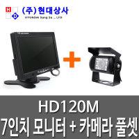 대형차 후방카메라모니터 HD120M세트 후방카메라세트