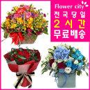 옥션베스트  전국꽃배달 꽃바구니 꽃다발 생일기념일