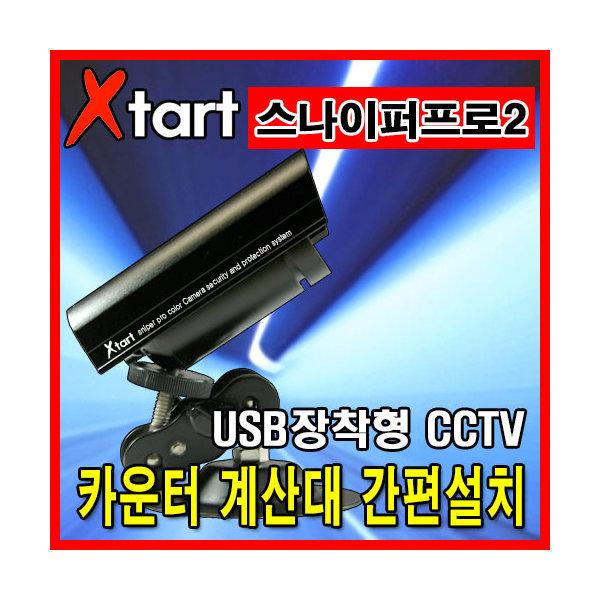 CCTV 감시카메라 USB 방식 3분설치 사진녹화저장 가능