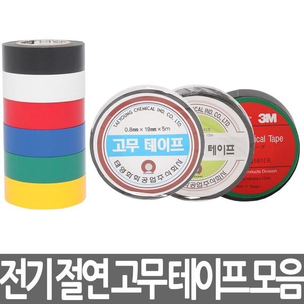 3M전기절연비닐테이프/1711/면고무테이프/고무테이프