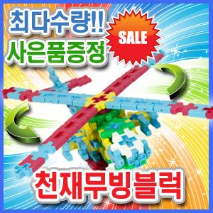정성토이 천재무빙블럭430P+24P /레고/장난감/블럭/