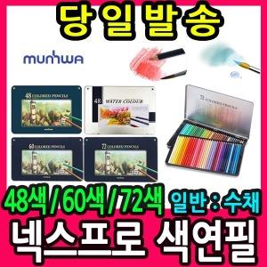 문화 색연필/일반색연필/수채색연필/색연필/넥스프로