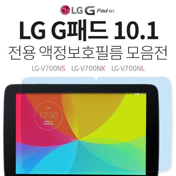 LG G패드 10.1 V700N 보호필름 강화 지문 방탄 투명