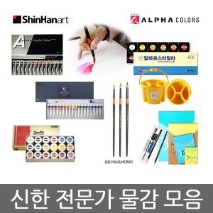 신한 알파 전문가 수채물감/아크릴물감/포스터물감