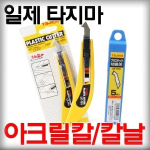 아크릴칼/컷터칼/커터칼/아크릴절단/타지마/21번지