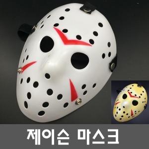 제이슨마스크 가면 할로윈 13일의금요일 jason mask