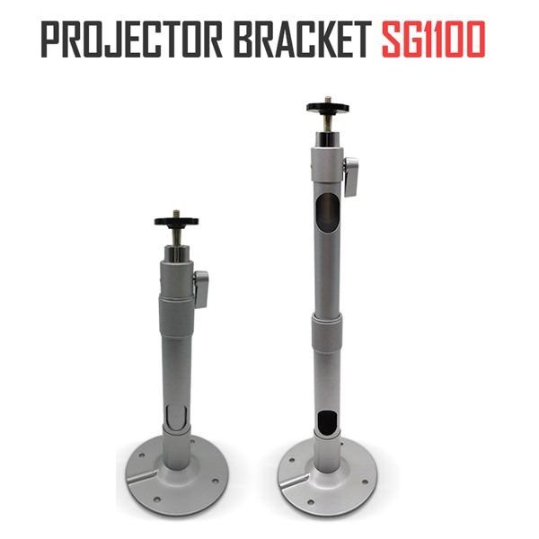 SG1100 LG 미니빔 프로젝터 천장용 브라켓/높이조절