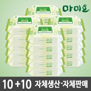 {마미요} 네이처그린 100매 캡형10~20팩