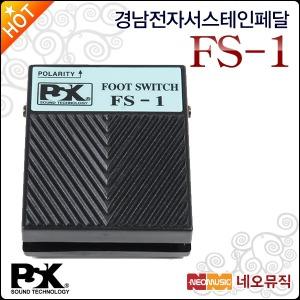 경남전자 서스테인페달 PSK FS-1 / FS1 간편형/저중량