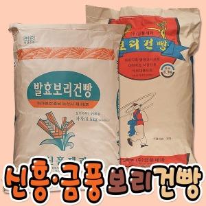 신흥보리건빵 6.5kg/오란다/브이콘/옛날과자/금풍건빵