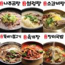 강남 즉석탕국 9종모음/설렁탕 갈비탕 육개장 곰탕