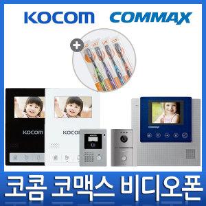칫솔증정 비디오폰모음전 비디오폰 코콤 코맥스