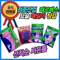 정품 정준산업 요술때장갑/때타올/때르메스/때밀이