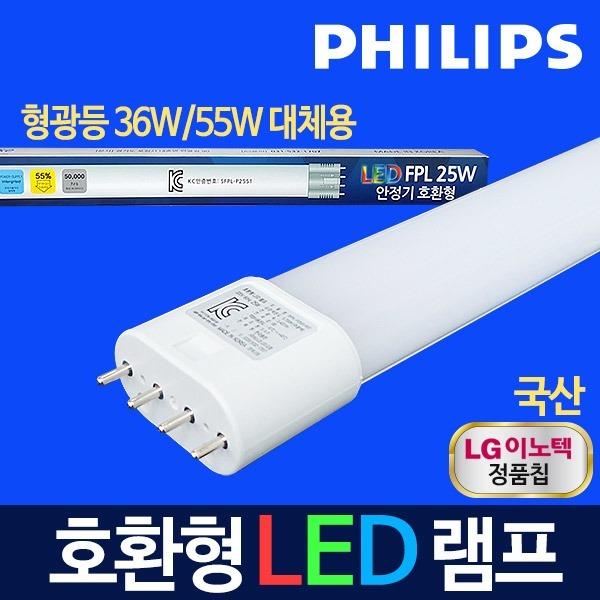 LG칩 LED형광등 LED전구 LED방등 LED거실등 조명