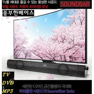 우퍼사운드 바형스피커 대출력 강력한저음/TV/PC/W-M6