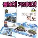똑딱 우리땅 독도 3D 입체퍼즐/우리영토/독도리/독섬