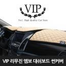 VIP 리무진 대쉬보드 썬커버
