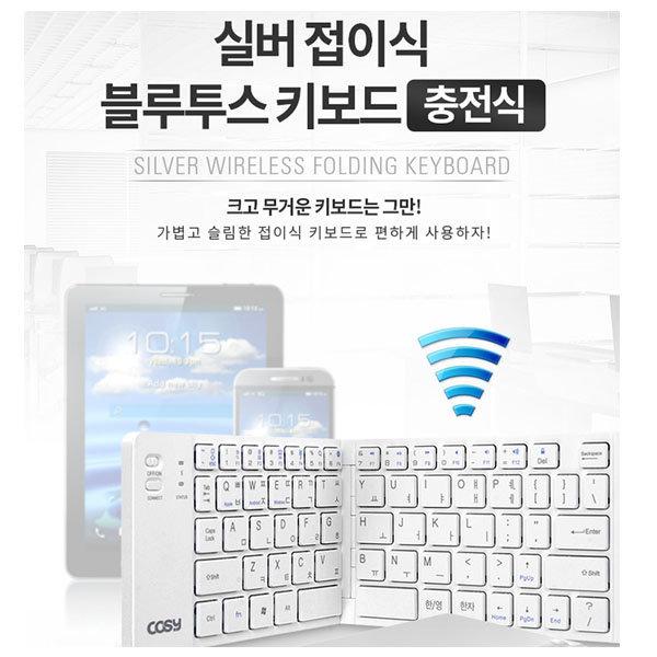 갤럭시노트10.1/노트8.0 휴대용 접이식블루투스키보드