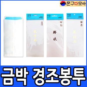 경조봉투 / 이중봉투 / 금박 봉투 / 백 봉투