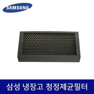 삼성 냉장고 청정제균필터 DA6307640A 냉장고필터