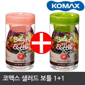 코멕스 샐러드보틀 1.0L 1+1 / 다이어트용기