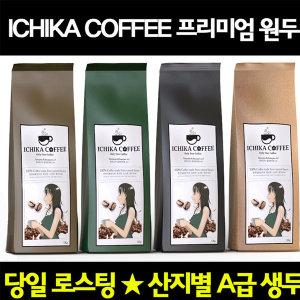 이치카커피 프리미엄 원두/1KG/커피원두/당일로스팅