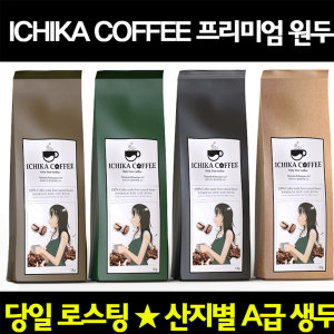 ICHIKA 프리미엄 원두커피/1KG/커피원두/당일로스팅