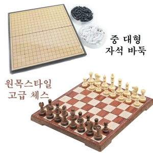 자석 바둑세트 고급 체스 보드게임