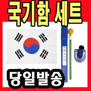 태극기 국기함 국기 깃발 깃봉 국기꽂이 세트 국기봉