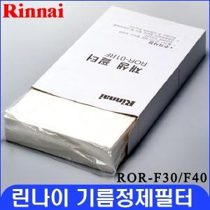 린나이 ROR-F30/ROR-F302E 정제기 기름정제필터