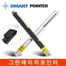 엠엔지이 SP-G4 그린레이저포인터 레이저포인트