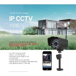휴모비 인체감지 스마트폰연동 IP CCTV