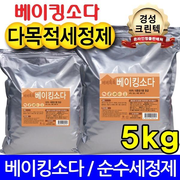 베이킹파우더 베이킹소다 베이킹 파우다 소다 5kg