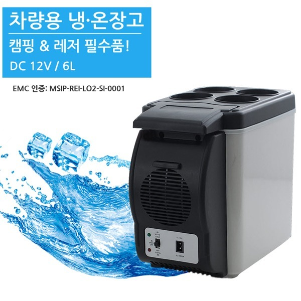 EMC인증 휴대용 차량용 냉온장고 6L 냉장고 시거잭
