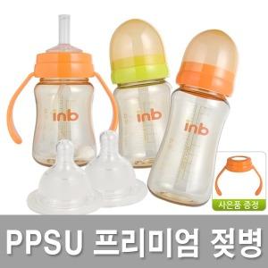 아이앤비 PPSU젖병 / 최고급소재의 젖병 젖꼭지