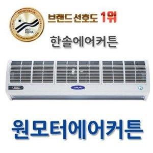 한솔 에어커튼 모음전 FM-CMR/SM-GR 미세먼지차단 -DK