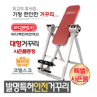 코헬스코-바디팩 인버전머신 전동거꾸리/허리운동