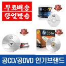 LG  공CD-R 공DVD-R RW 10P 25P 50P 모음전