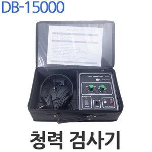 간이 신체검사용 청력계 DB-15000 청력검사기 청력