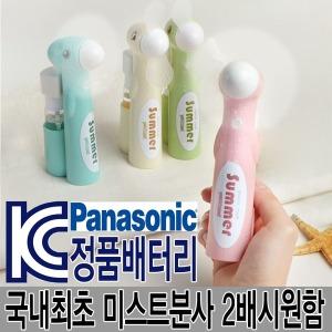 휴대용선풍기 USB선풍기 충전식선풍기 미니선풍기