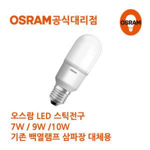 오스람 LED스틱전구 9W 삼파장 백열전구대체 LED전구